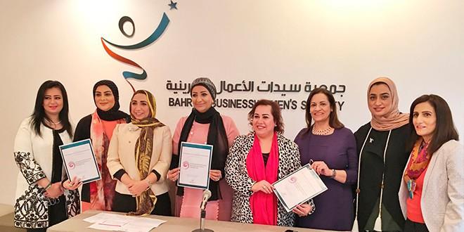جمعية البحرين.doc
