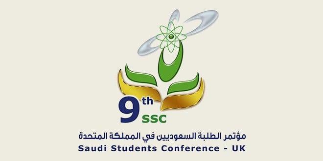 مؤتمر الطلبة السعوديين