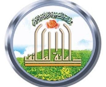 أمانة-محافظة-الطائف