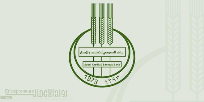 بنك-السعودي-للتسليف