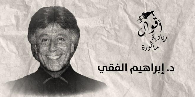 مقولات الدكتور ابراهيم الفقي
