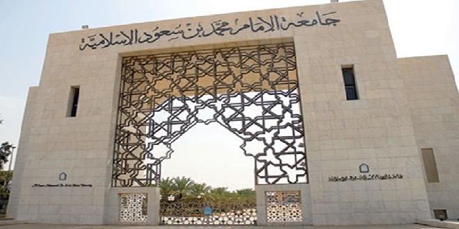 جامعة-الامام-محمد-بن-سعود-الاسلامية