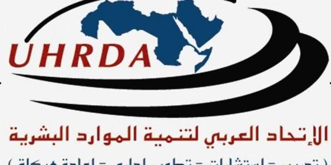 الاتحاد-العربى-لتنمية-الموارد-البشرية