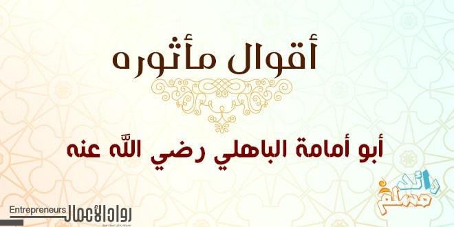 أبو-أمامة-الباهلي-رضي-الله-عنه2