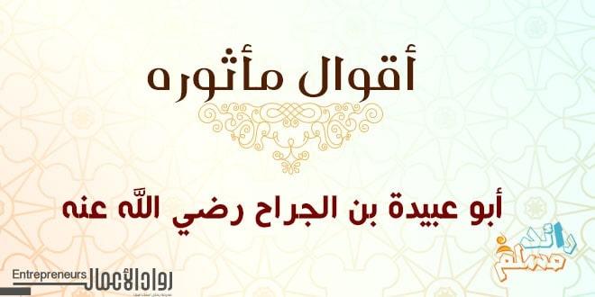 أبو-عبيدة-بن-الجراح-رضي-الله-عنه2