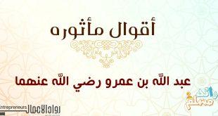 عبد-الله-بن-عمرو-رضي-الله-عنهما2