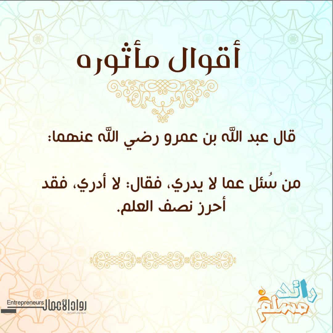 قال-عبد-الله-بن-عمرو-رضي