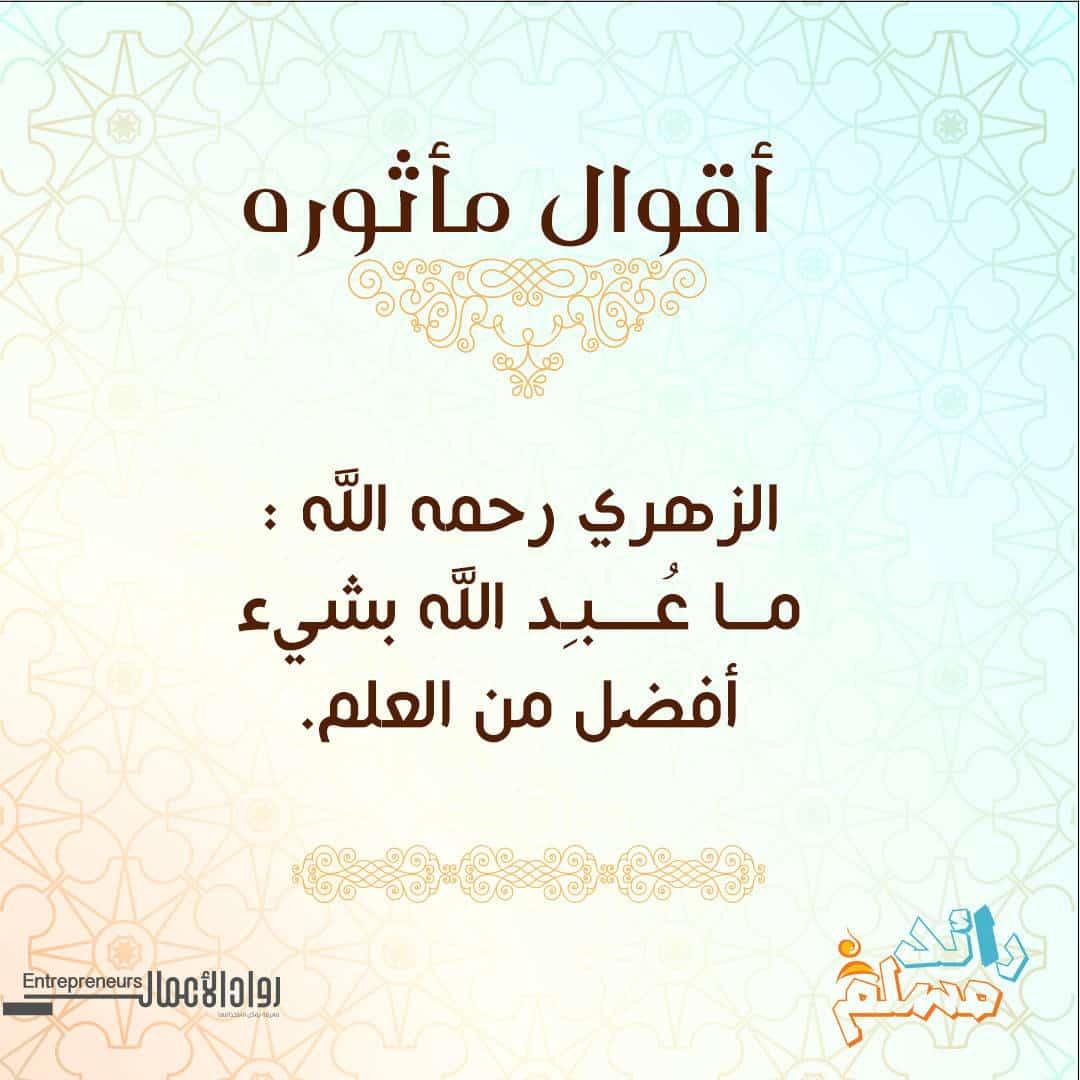 elzahry1