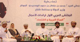 المٌلتقى العربي الأول لرائدات الأعمال