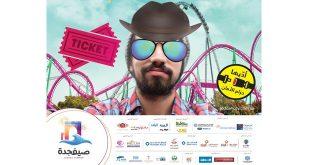 مهرجان صيف جدة