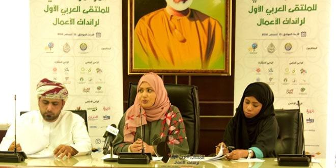 الملتقى العربي الأول لرائدات الأعمال