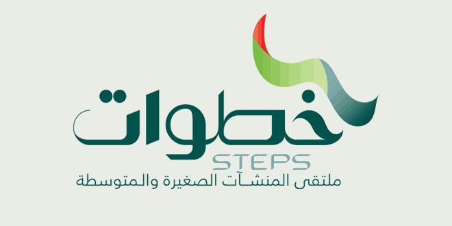 ملتقى خطوات لدعم المشاريع الصغيرة والمتوسطة