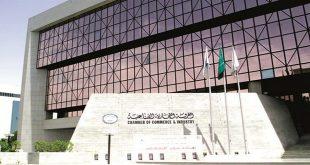 الغرفة التجارية الصناعية في الرياض