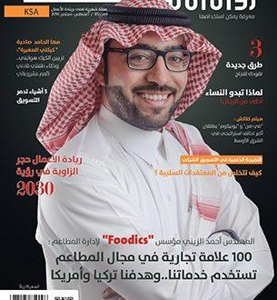 مجلة رواد الأعمال عدد 85