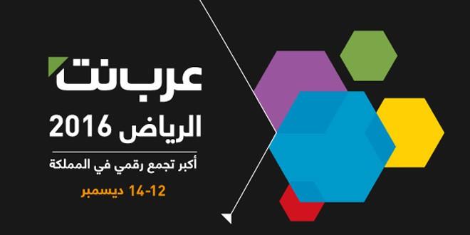 """انطلاق مؤتمر """"عرب نت"""" في الرياض 12 ديسمبر"""