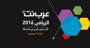 مؤتمر عرب نت 2016 الرياض