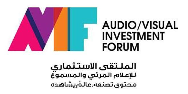 الملتقى الاستثماري الثاني للإعلام المرئي والمسموع