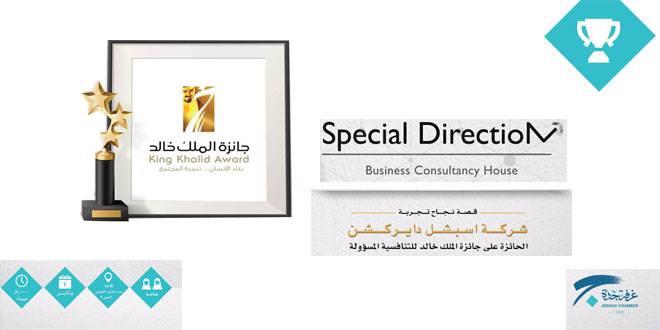 اسبيشال دايركشن تحصدجائزة الملك خالد للمسؤولية الاجتماعية