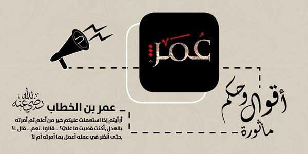 اقوال وحكم سيدنا عمر بن الخطاب