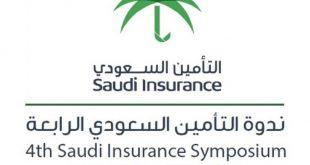 التأمين السعودي