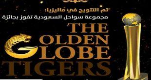 مجموعة سواحل السعودية تفوز بجائزة جولدن جلوب تايجر الدولية