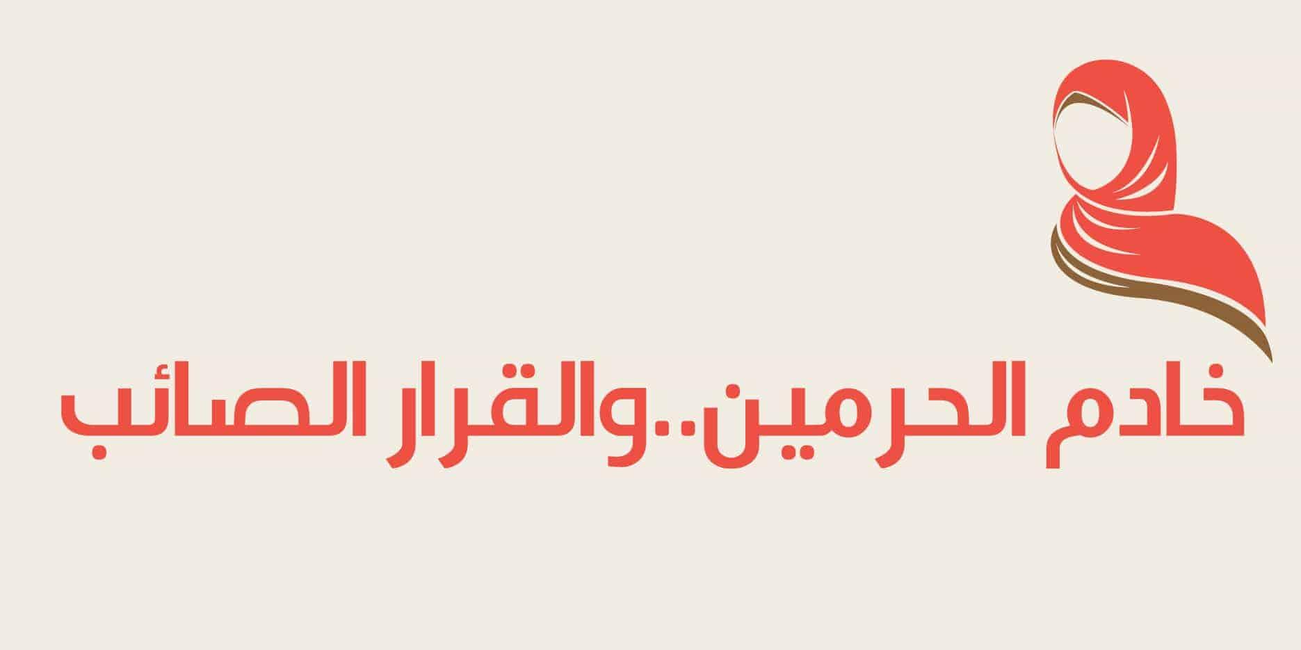 خادم الحرمين..والقرار الصائب   مجلة رواد الأعمال