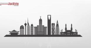 ريادة الأعمال..والاقتصاد السعودي