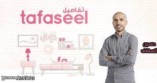 """حسين السقاف:  استراتيجية """"تفاصيل"""" ترتكز على استقطاب مصممين مبدعين"""