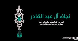 نجلاء آل عبدالقادر:  أخطط لتأسيس أكاديمية للتدريب على تصميم وصناعة المجوهرات