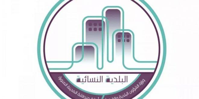 إنشاء أول بلدية نسائية بالمدينة المنورة