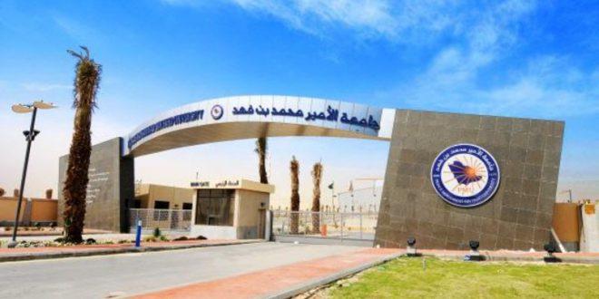 تدشين مركز لريادة الأعمال في جامعة الأمير محمد بن فهد