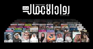 الجوهرة بنت تركي العطيشان: اهتمام الشباب بالوظيفة الحكومية دفعني لإصدار مجلة رواد الأعمال