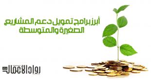 أبرز برامج تمويل دعم المشاريع الصغيرة والمتوسطة