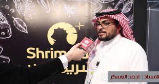 """مؤسس مطعم """"شريمبلس"""" للمأكولات البحرية يكشف لـ""""رواد الأعمال"""" تطبيق التجربة الأمريكية على أرض السعودية"""