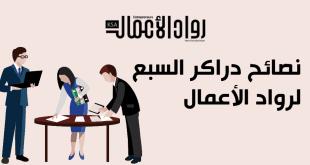 """كيف يستفيد رواد الأعمال من نصائح """"دراكر"""" السبع؟"""