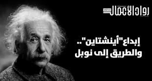 """إبداع""""أينشتاين""""..والطريق إلى نوبل"""