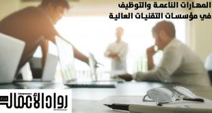 المهارات الناعمة والتوظيف في مؤسسات التقنيات العالية