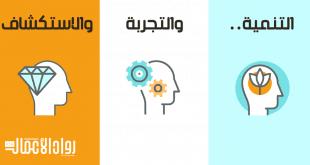 دعوة للمعرفة  (9) – التنمية..والتجربة والاستكشاف