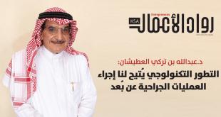 د.عبدالله بن تركي العطيشان:فضلت العودة إلى الوطن على عضويتي في المجموعة الطبية بجامعة أخن الألمانية