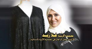 """""""مصممتي سعودية"""" أول مبادرة لدعم الأسر المنتجة في مجال تصميم الأزياء والمجوهرات"""