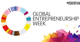 الأسبوع العالمي لريادة الأعمال..رؤى مختلفة