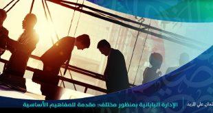 """تقرير بحثي """"لمركز الملك فيصل للبحوث"""" يسعى لسد الفجوة المعرفية العميقة بين اليابان والعالم العربي"""