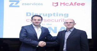 أول حل أمني سحابي في الشرق الأوسط   من Z Services و McAfee