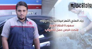 زياد العلي أشهر ميكانيكي سيارات: سعودة قطع الغيار فتحت فرص عمل للشباب