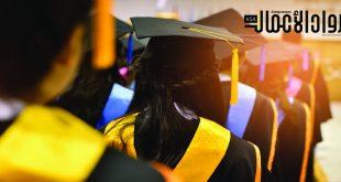 الجامعات المستدامة بين ريادة الأعمال والمسؤولية الاجتماعية (9) – الجامعات.. بين البحث وريادة الأعمال