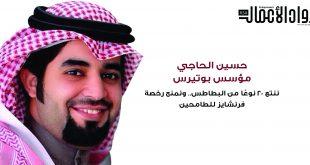 """حسين الحاجي مؤسس """"بوتيرس"""": ننتج 20 نوعًا من البطاطس.. ونمنح رخصة فرنشايز للطامحين"""