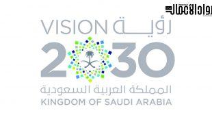 مرتكزات رؤية المملكة 2030 العالمية