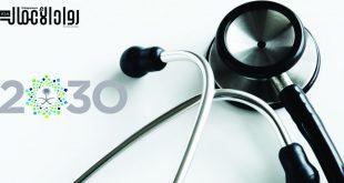 صناعة الأجهزة الطبية..ورؤية 2030