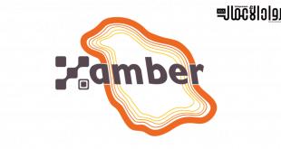 """تسهل مشاركة الوتس آب: """"XAmber"""" .. منصة فريدة لصناعة ومشاركة المحتوى"""