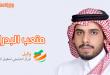 متعب البدران : السعودية الأولى في الشرق الأوسط بـ ١٥ألف امتياز تجاري